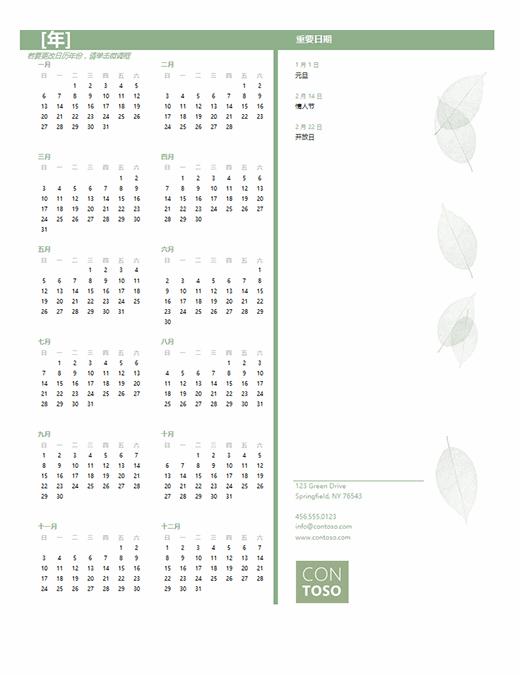 小型企业日历(任意年份,周日至周六,整合版)