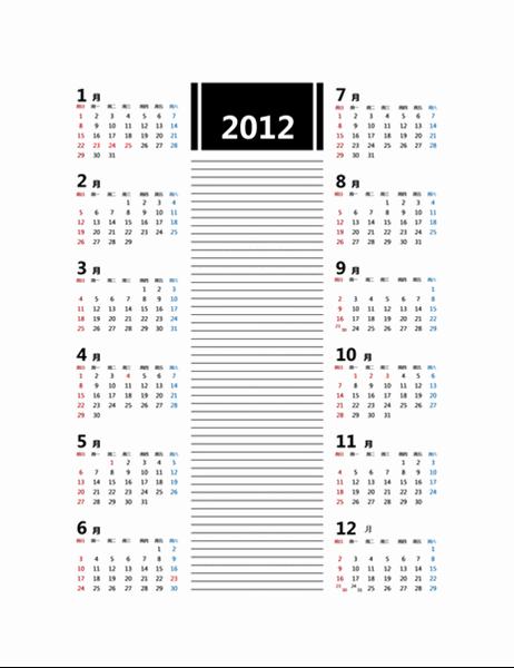 2012 年年历(带备忘录)