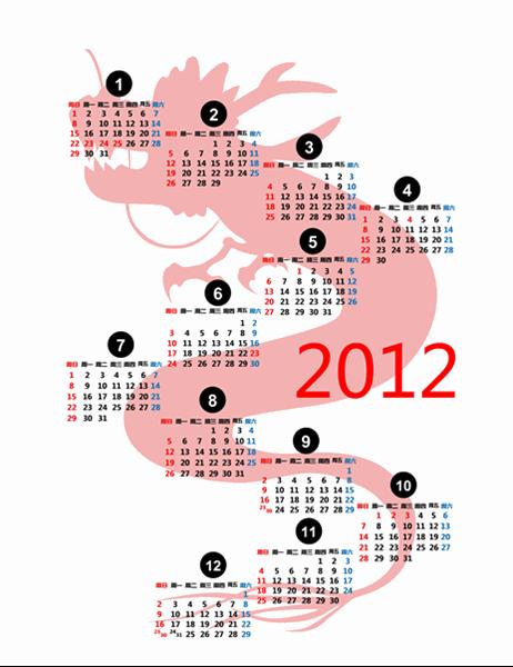 2012 年龙形图案年历