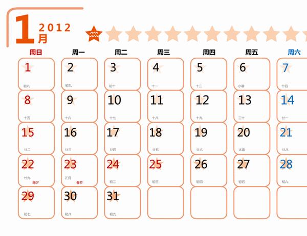 2012 年星座月历(农历)