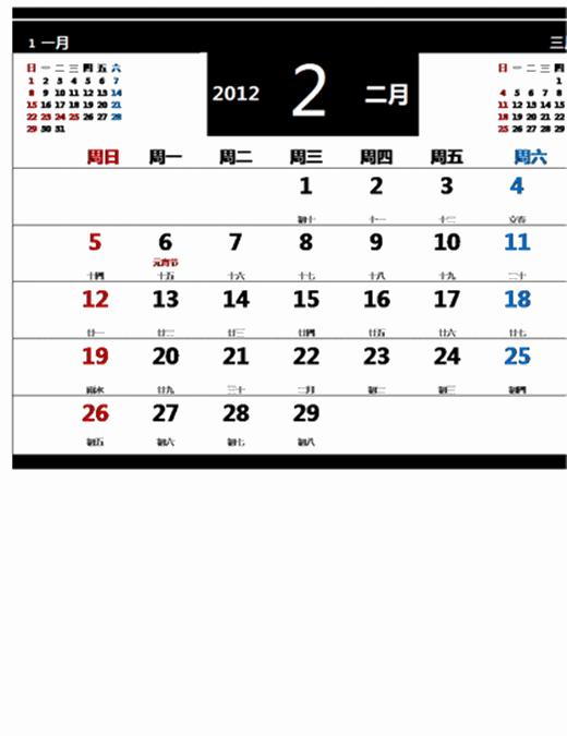 2012 年黑白月历(农历)