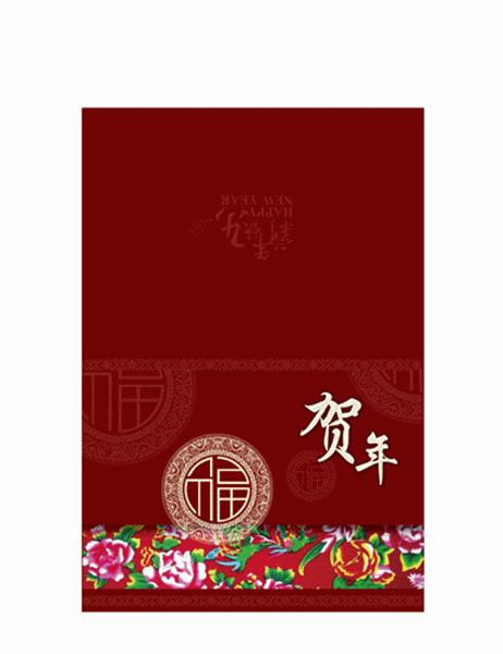 中式新年贺卡— 富贵满堂