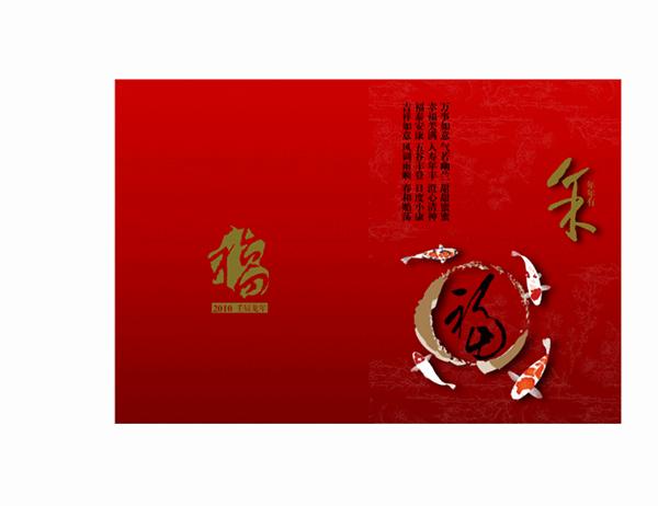 2012中式新年贺卡—年年有余