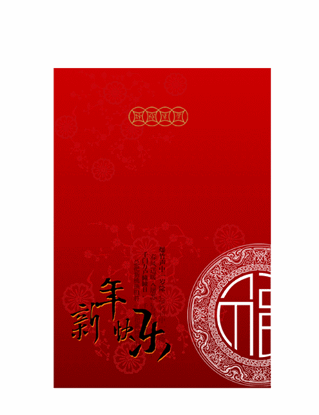 中式新年贺卡—新年快乐