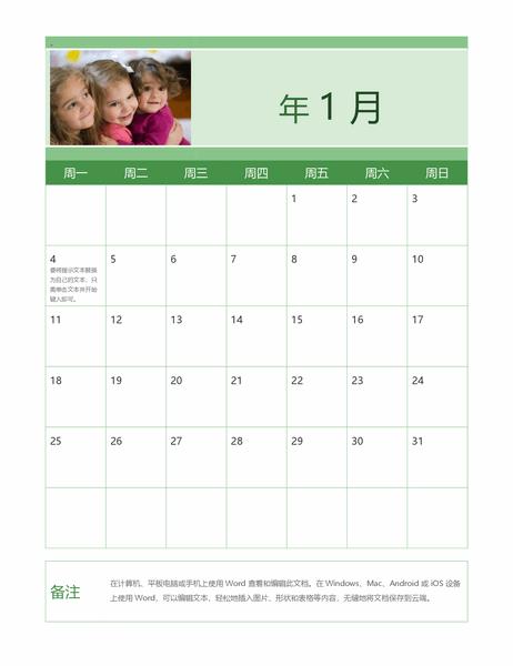 家庭照片日历(任意年份)