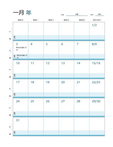 课程计划日历