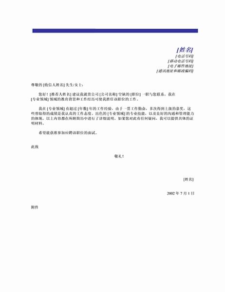 作为参考的求职信(蓝色线条主题)