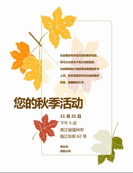 秋季活动传单(树叶)