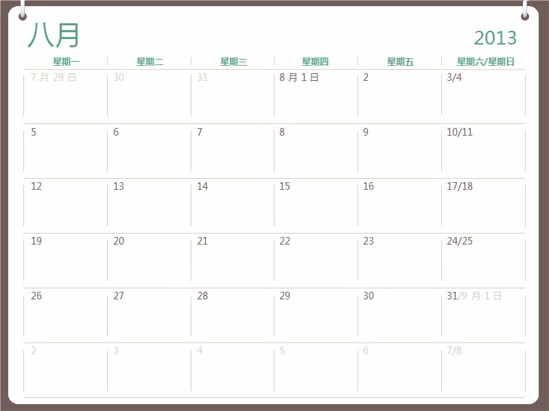 2013-2014 教学日程表(8 月)