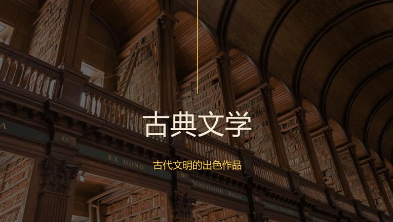 经典书本教育演示文稿(宽屏)