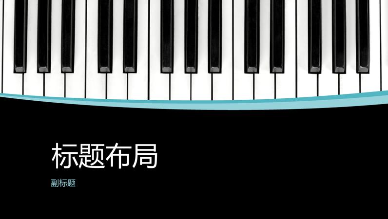 音乐曲线演示文稿(宽屏)