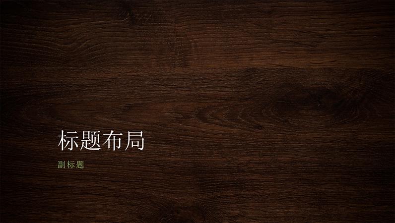 木纹演示文稿(宽屏)