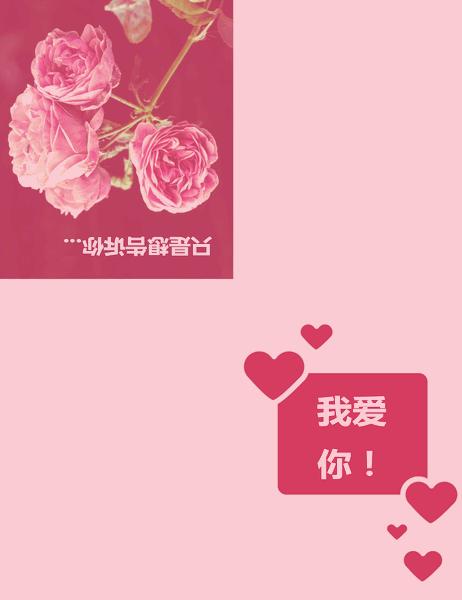 浪漫卡片(四折)