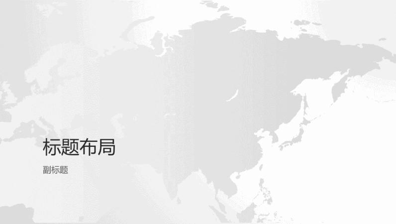 世界地图系列,亚洲大陆演示文稿(宽屏)