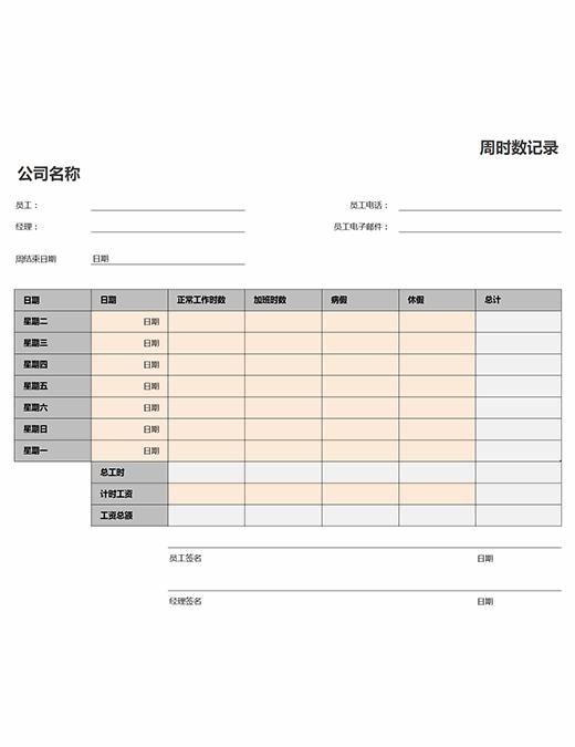 周考勤表(8.5 x 11,纵向)