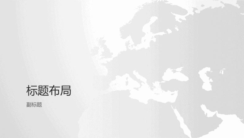 世界地图系列,欧洲大陆演示文稿(宽屏)
