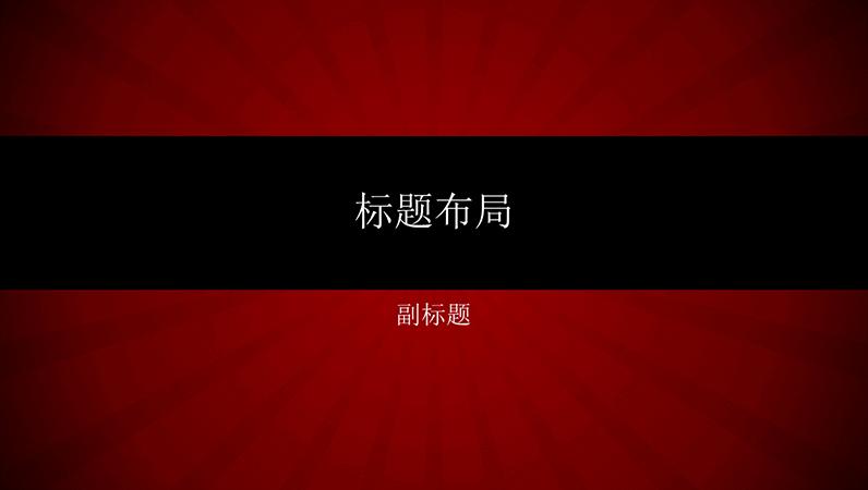 红色射线演示文稿(宽屏)