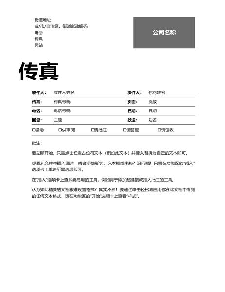 传真封面页(专业设计)
