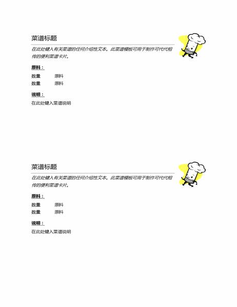 菜谱卡片(每页 2 张)