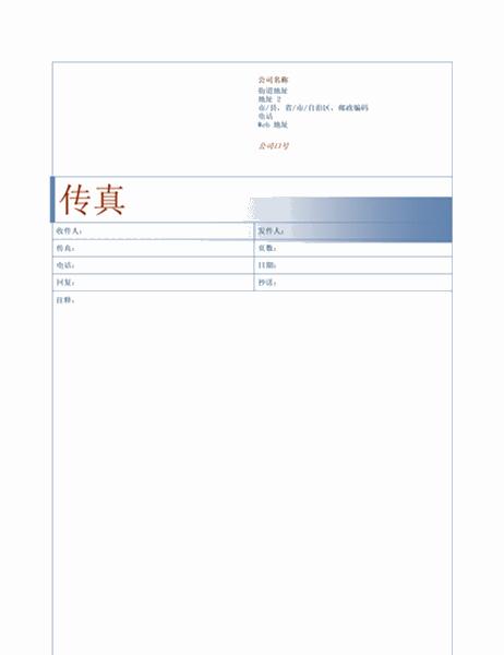 传真封面页(蓝色主题)