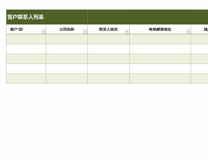 基本的客户联系人列表