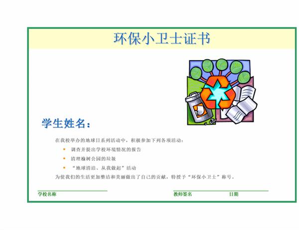 环保小卫士证书