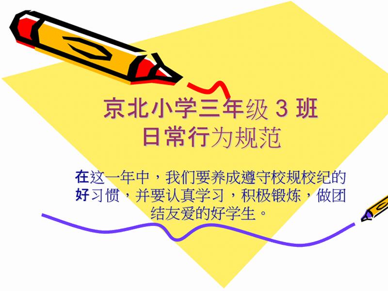 三年级 3 班日常行为规范
