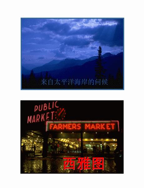 明信片(太平洋西北地区设计)