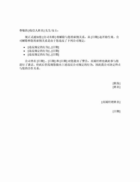 解雇通知(由于违反公司规定)
