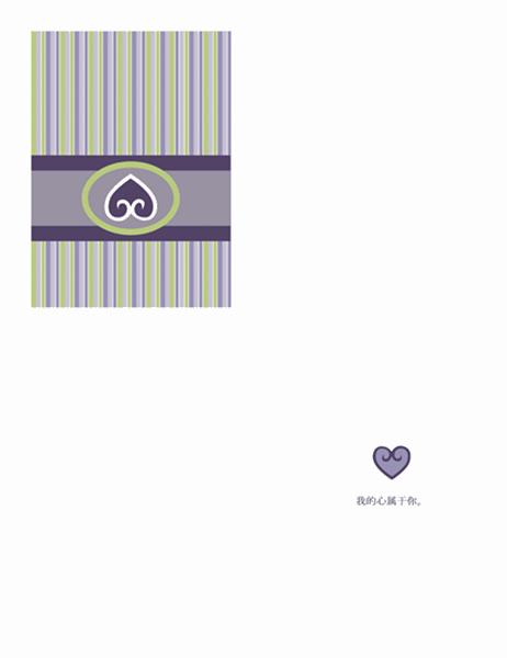 爱情卡(紫色设计)