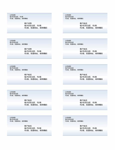 邮寄标签(蓝色渐变设计,每页 10 个)