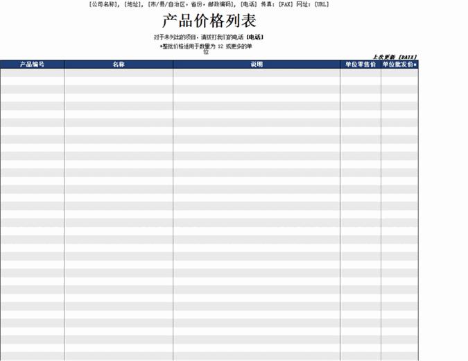 产品价格列表