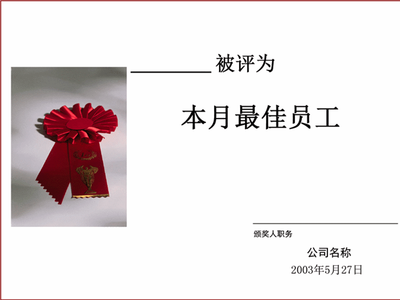 本月最佳员工奖