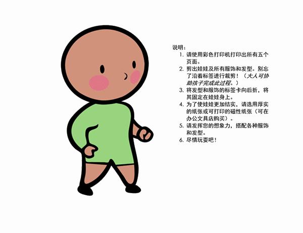 纸娃娃(男孩,第 2 套)