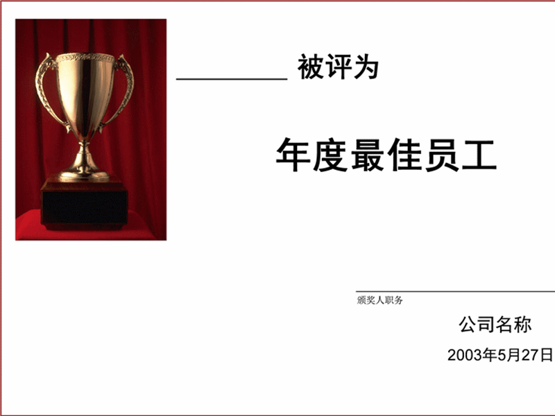 年度最佳员工奖
