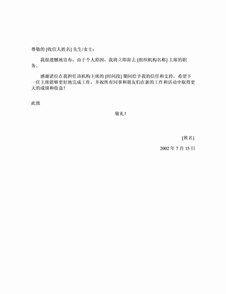 委员会辞职信