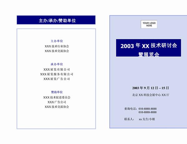 会议日程表