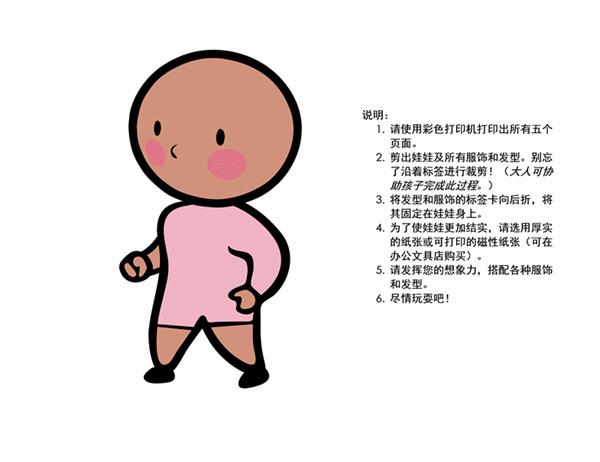纸娃娃(女孩,第 2 套)