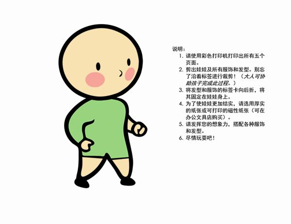 纸娃娃(男孩,第 3 套)