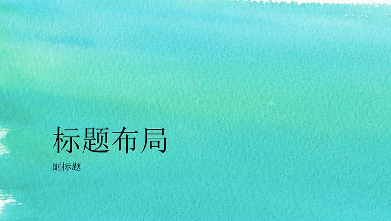 水彩演示文稿(宽屏)