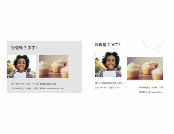 生日邀请明信片