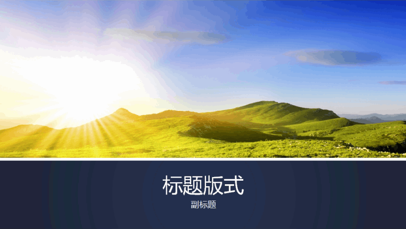 带有山峦和日出照片的蓝色镶边演示文稿(宽屏)
