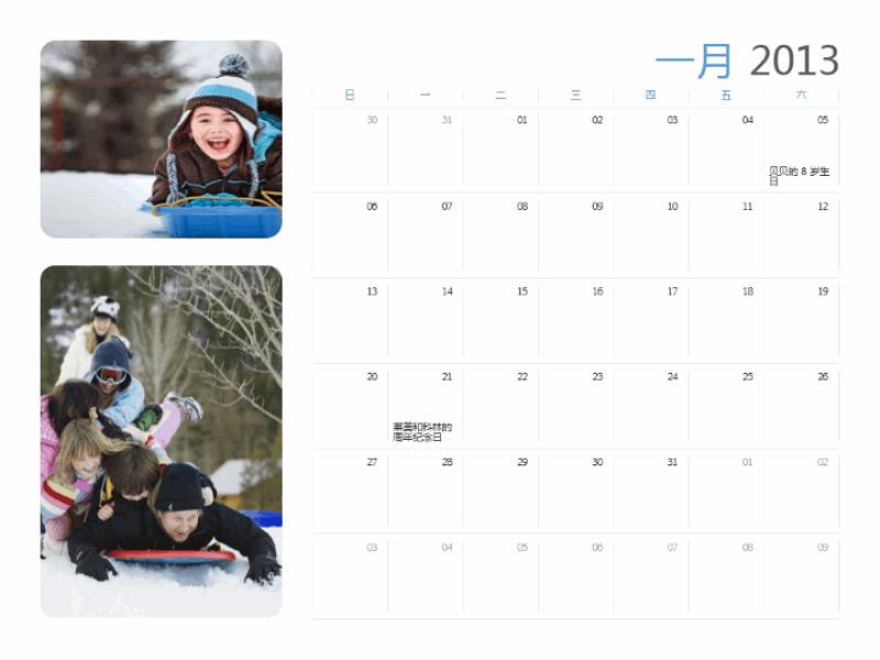 2013 年照片日历(周一至周日)