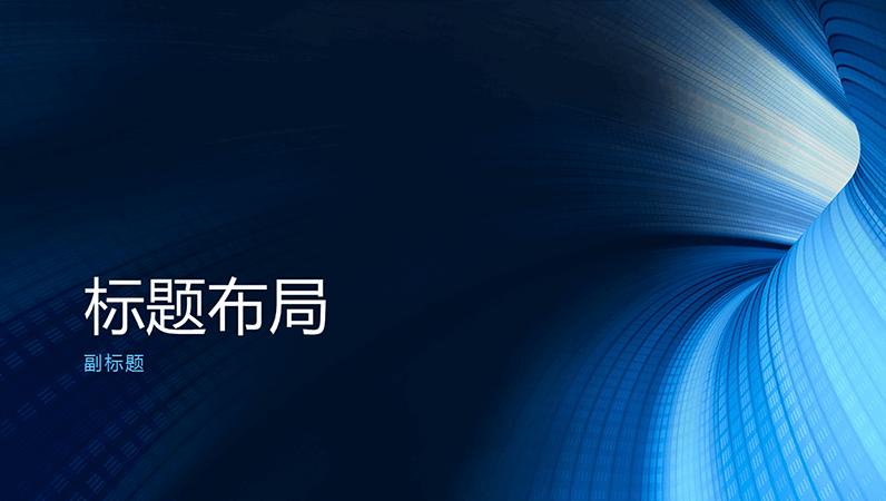 蓝色数字隧道业务演示文稿(宽屏)