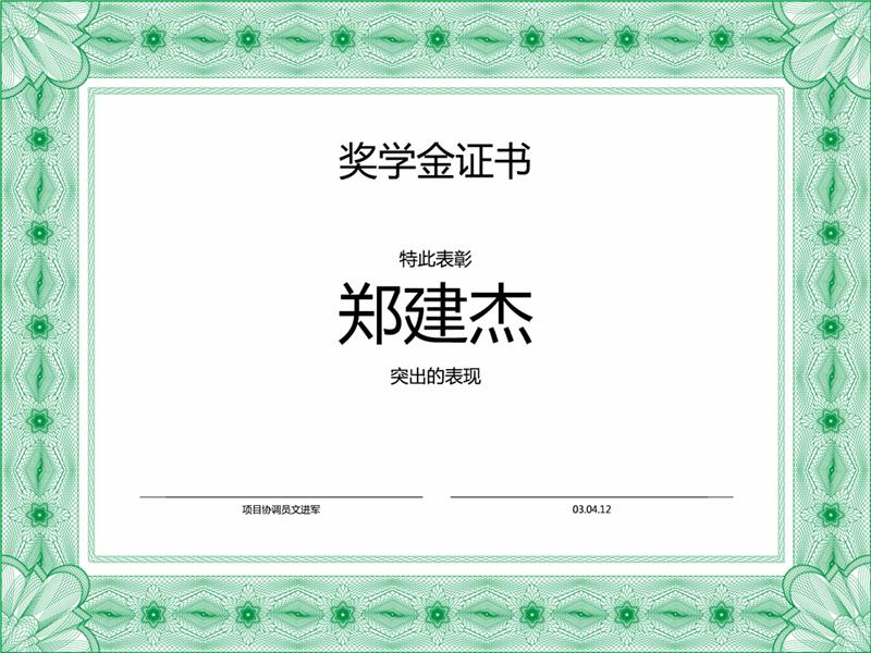 奖状(绿色正式边框)