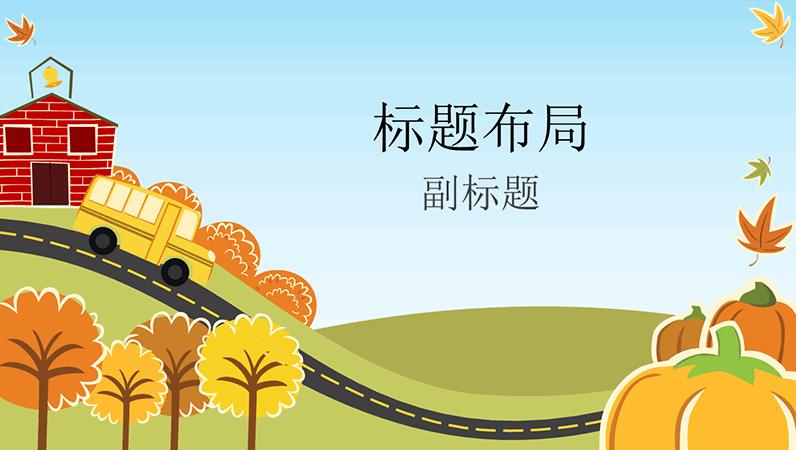 秋季趣味教育演示文稿(宽屏)