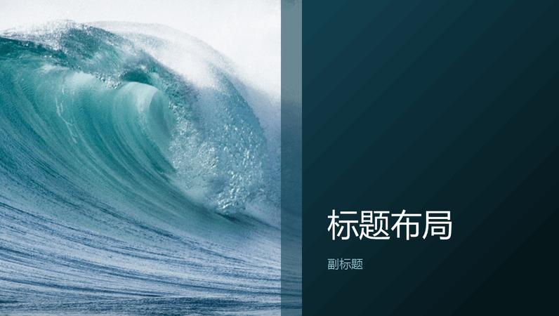 海浪自然演示文稿(宽屏)