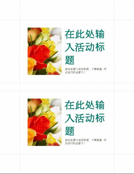 商务活动明信片(每页 2 张)