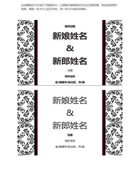 """婚礼""""预留日期""""卡片(黑白色调婚礼设计)"""