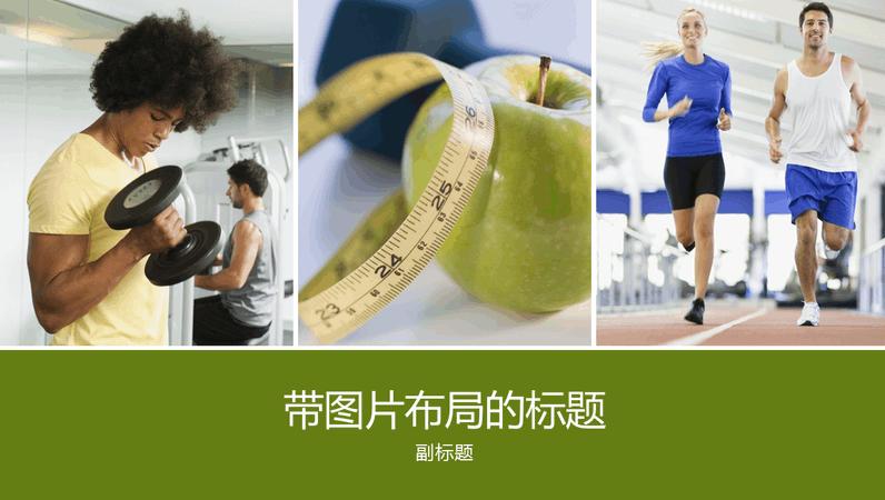 健康与健身演示文稿(宽屏)